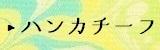 ハンカチーフ