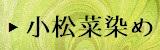 小松菜染め